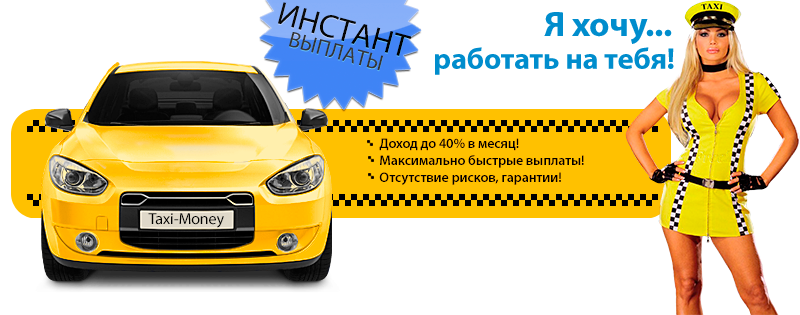 игра таксистов